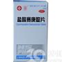盐酸赛庚啶片(天平)