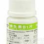 维生素B1片(白敬宇)