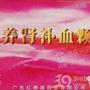 养肾补血颗粒(维血冲剂)
