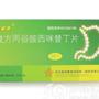 复方丙谷胺西咪替丁片(珍稀渭)