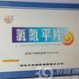 氯氮平片(中南)