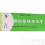 醋酸氟轻松乳膏(双燕牌)