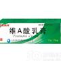 维A酸乳膏(韩都)