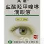 盐酸羟甲唑啉滴眼液(风朗)