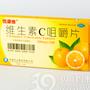 维生素C咀嚼片(悦康维)