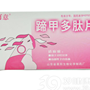 蹄甲多肽片(可意)