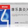 康乐鼻炎片(博科药业)
