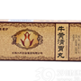 牛黄清胃丸(老君炉)