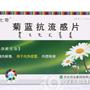 菊蓝抗流感片(七奇)