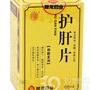 护肝片(桂龙)