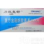复方金刚烷胺氨基比林片(迪康)