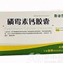 磷霉素钙胶囊(洛秘莎)