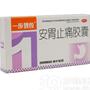 安胃止痛胶囊(海外)