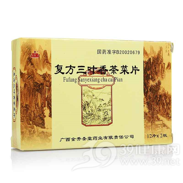 复方三叶香茶菜片