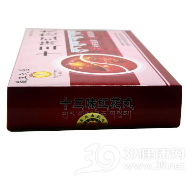 十三味红花丸(藏王天宝)