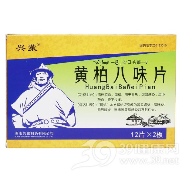 黄柏八味片(沙日毛都-8)