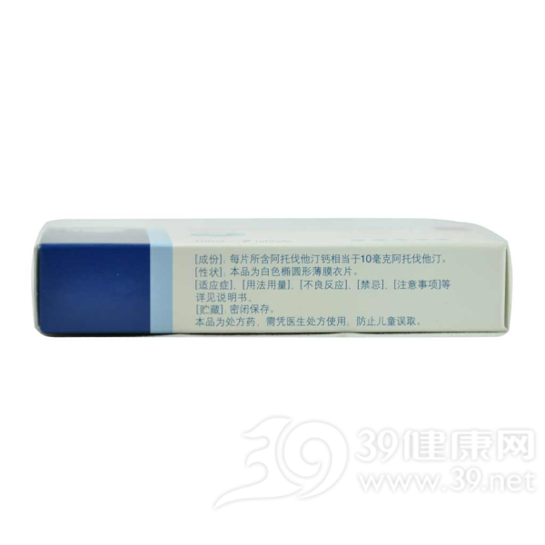 立普妥(阿托伐他汀钙片)