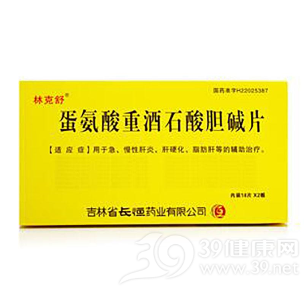 蛋氨酸重酒石酸胆碱片