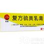 复方硫黄乳膏(龙虎)