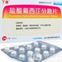 盐酸氟西汀分散片(丁康)