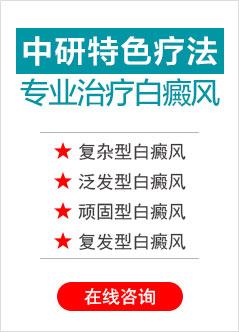 重庆哪里治疗白癜风专业