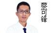 蔡可峰 主任医师 ★中华医学会会员 ★中国医学会皮肤病分会委员 问诊量:3598位患者好评:★★★★★