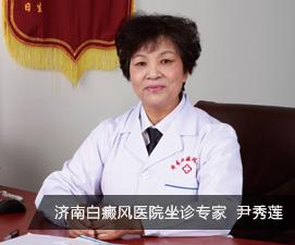 济南白癜风医院简介