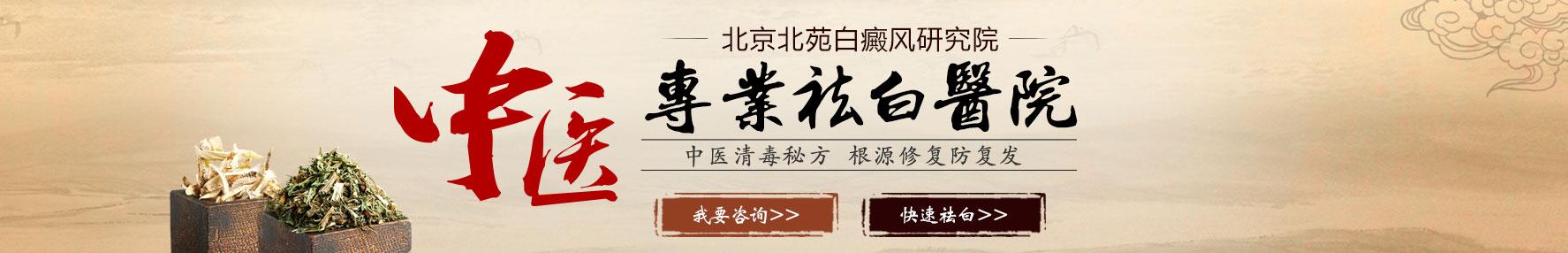 北京中研北苑白癜风医院