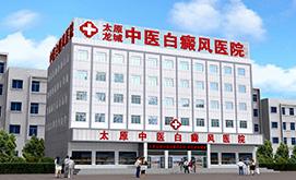 太原龙城白癜风医院