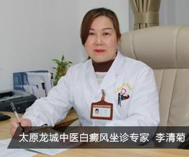 太原龙城白癜风医院简介