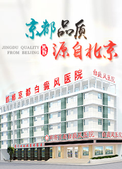邯郸京都白癜风医院