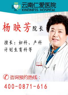 云南仁爱妇科医院