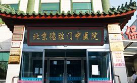 北京德胜门中医院甲状腺科