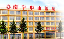 南宁中山妇科医院