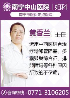 南宁中山医院