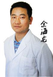 余海龙 主任医师 主任医师 江苏省医学会整形外科学分会主任委员 中华医学会美学美容分会会员
