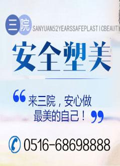 徐州整形医院焦点图3