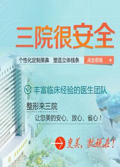 徐州整形医院焦点图1