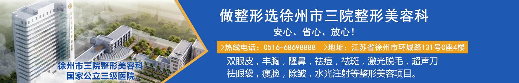 徐州市三院整形美容中心banner