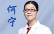 何宁 主治医师 白癜风科主任 从事白癜风临床诊疗20余年 问诊量:3678患者好评:★★★★★
