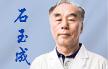 石玉成 主治医师 中华医学学会会员 中国白癜风协会会员 问诊量:3491患者好评:★★★★★