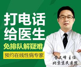 京民性病科主任医师