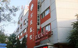 北京京民医院