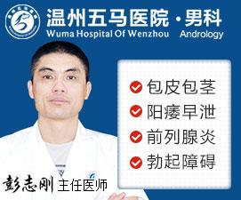 温州五马医院男科简介