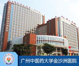 广州第一现场---广州中医药大学金沙洲医院报道