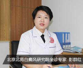 北京中研北苑白癜风研究院