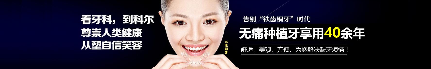 北京整牙齿好的医院