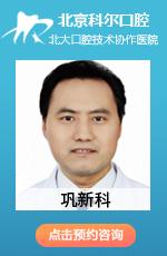北京治疗牙齿畸形的医院