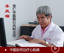 北京宝仁中医医院