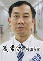 夏常洪 主任医师 30年男科临床经验 中国男性会诊中心成员 问诊量:3798患者好评:★★★★★